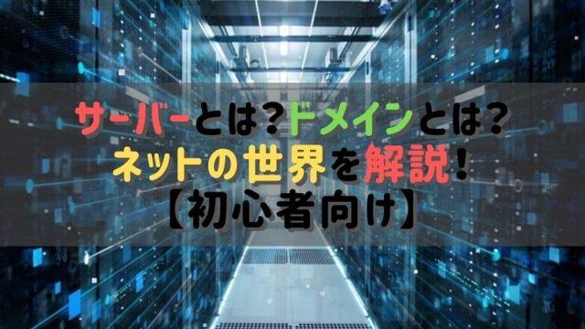 インターネットに接続しているサーバーのイメージ画像