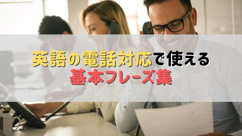 オフィスで電話中の3人の外国人の男女