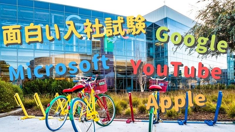 グーグル本社に駐輪されているカラフルな3台の自転車