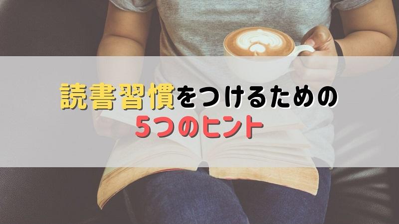 ソファに座り左手にコーヒーを持ちながら本を読んでいる男性
