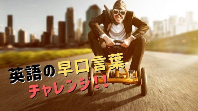ペダルカーに乗って道路を走るゴーグルをつけたスーツ姿の男性