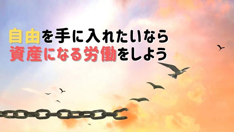 鎖から逃れて空に飛び立つ鳥