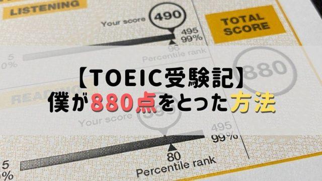 TOEIC880点の証明書