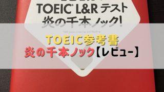 1日1分!TOEIC L&Rテスト 炎の千本ノック!