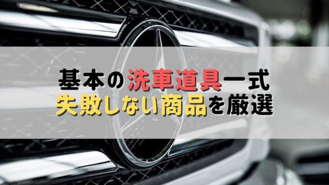 車のフロントグリルについているメルセデスベンツのエンブレムのアップ画像